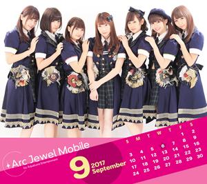 愛乙女☆DOLL9月カレンダー