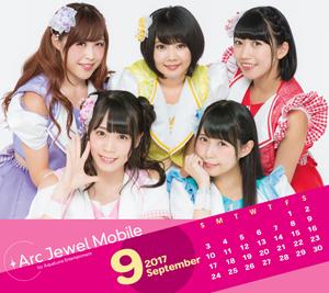 Luce Twinkle Winkle☆9月カレンダー