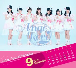 Ange☆Reve9月カレンダー