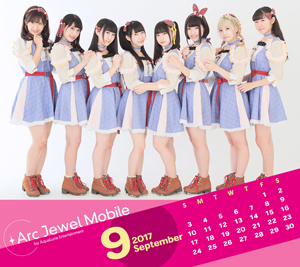じぇるの!9月カレンダー