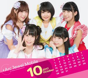 Luce Twinkle Winkle☆10月カレンダー