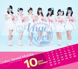 Ange☆Reve10月カレンダー