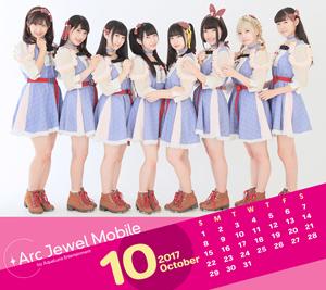 じぇるの!10月カレンダー