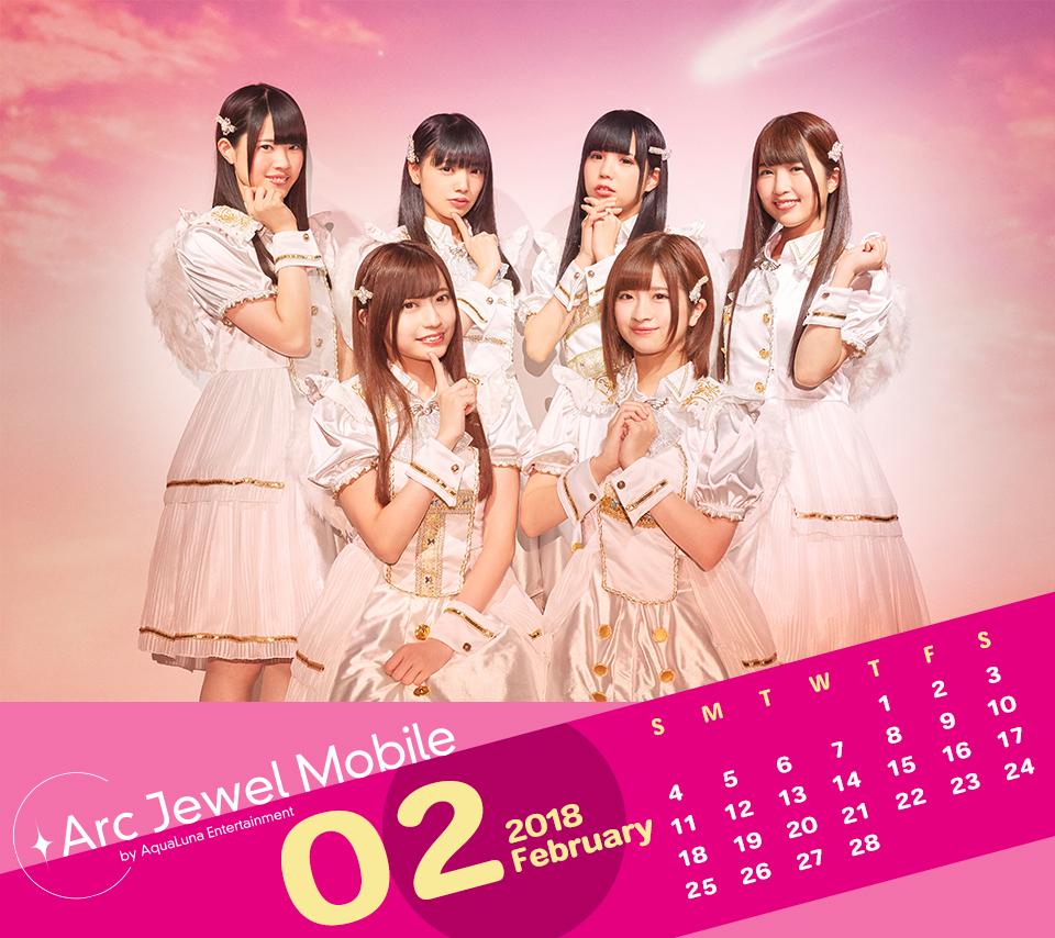 Ange☆Reve2月カレンダー