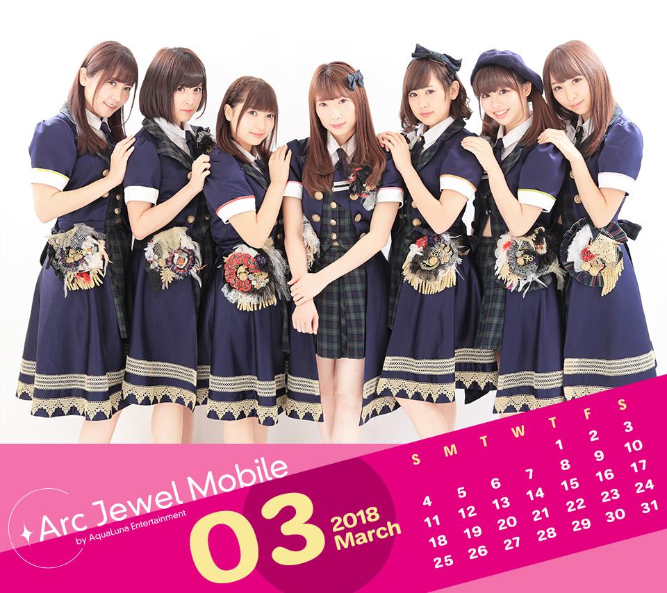 愛乙女☆DOLL3月カレンダー