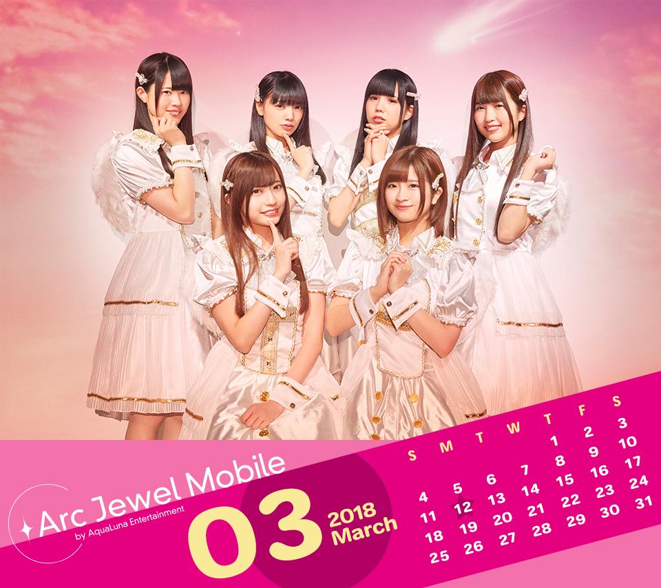 Ange☆Reve3月カレンダー
