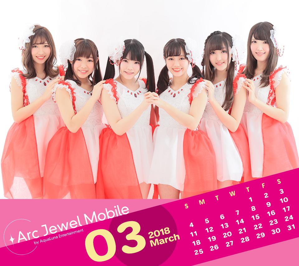 Jewel☆Rouge3月カレンダー