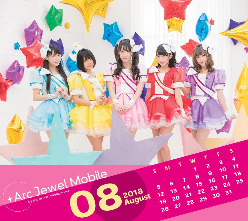 Luce Twinkle Winkle☆8月カレンダー