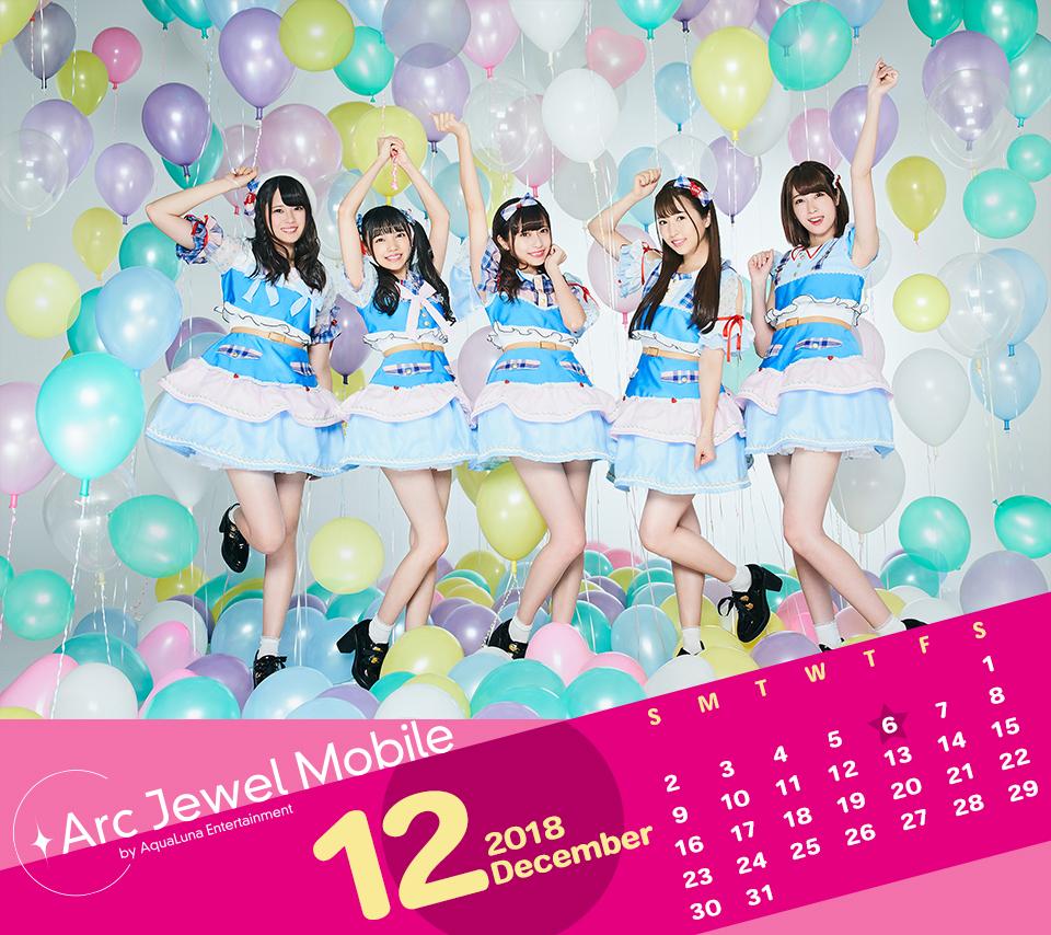 Ange☆Reve12月カレンダー