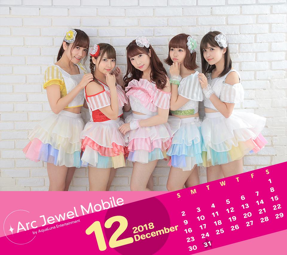 愛乙女☆DOLL12月カレンダー