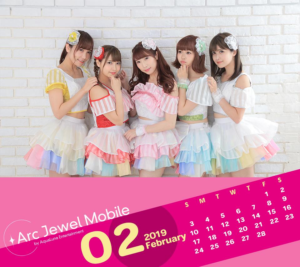 愛乙女☆DOLL2月カレンダー