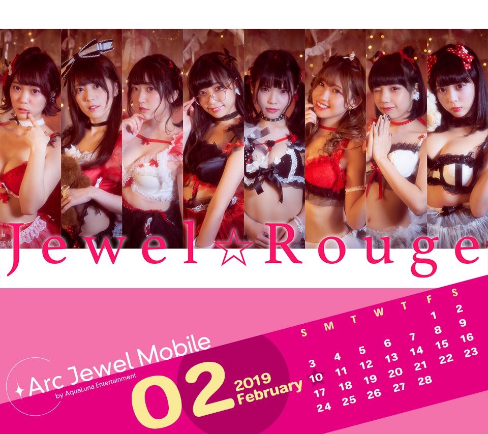 Jewel☆Rouge2月カレンダー