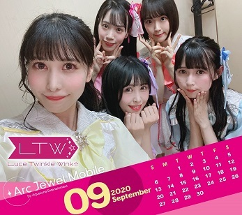 Luce Twinkle Wink☆9月カレンダー