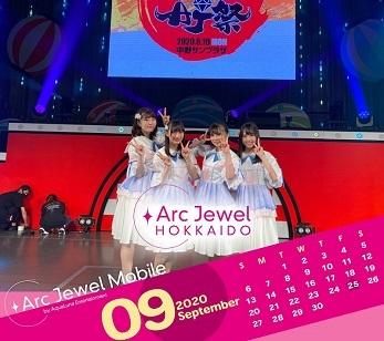 Arc Jewel HOKKAIDO9月カレンダー