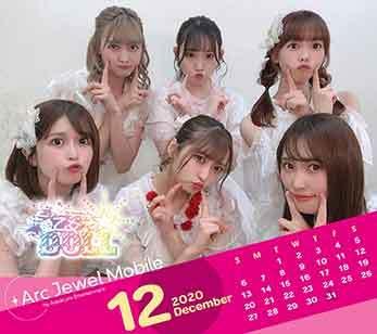 愛乙女☆DOLL 12月カレンダー