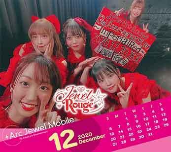 Jewel☆Rouge12月カレンダー