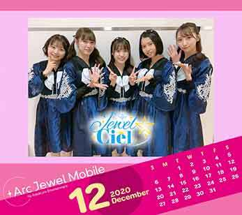 Jewel☆Ciel12月カレンダー