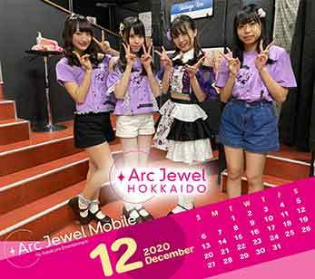 Arc Jewel HOKKAIDO12月カレンダー