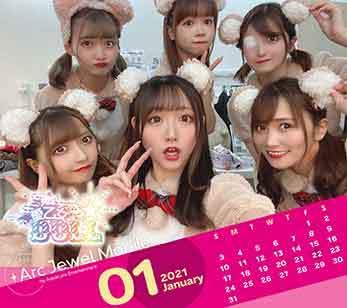 愛乙女☆DOLL1月カレンダー