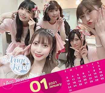 Ange☆Reve1月カレンダー