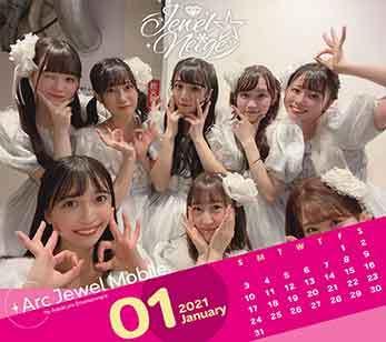 Jewel☆Neige1月カレンダー