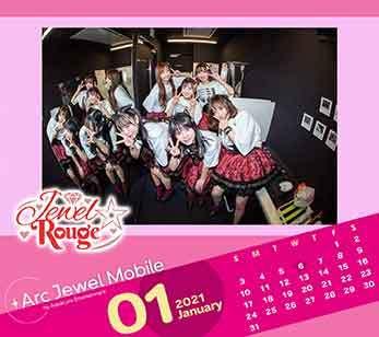 Jewel☆Rouge1月カレンダー