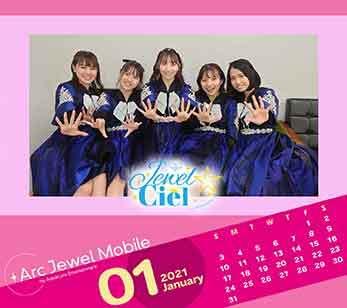 Jewel☆Ciel1月カレンダー