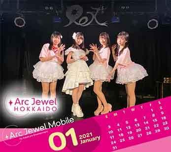 Arc Jewel HOKKAIDO1月カレンダー