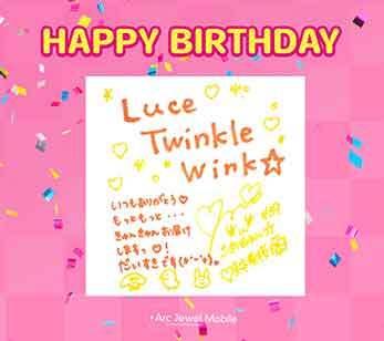 Luce Twinkle Wink☆ 咲本美桜