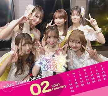 愛乙女☆DOLL 2月カレンダー