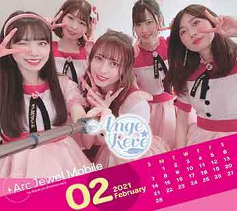 Ange☆Reve 2月カレンダー