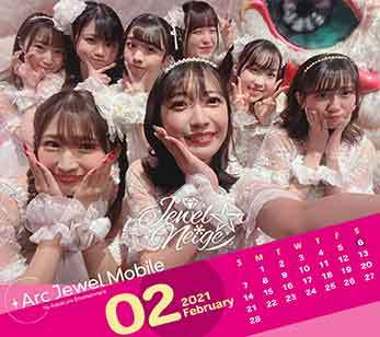 Jewel☆Neige 2月カレンダー