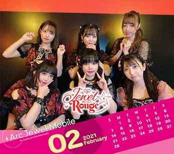 Jewel☆Rouge 2月カレンダー