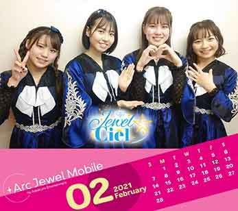 Jewel☆Ciel 2月カレンダー