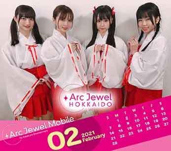 Arc Jewel HOKKAIDO 2月カレンダー