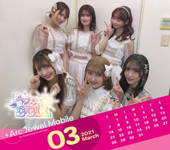 愛乙女☆DOLL 3月カレンダー