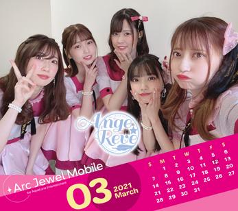 Ange☆Reve 3月カレンダー