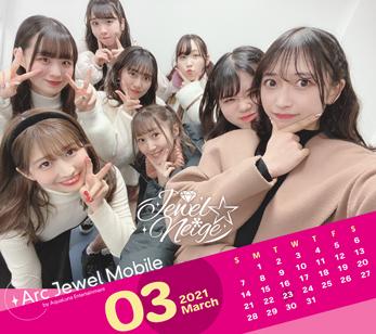 Jewel☆Neige 3月カレンダー