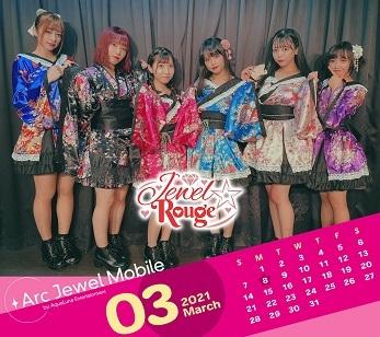 Jewel☆Rouge 3月カレンダー