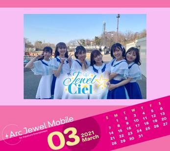 Jewel☆Ciel 3月カレンダー