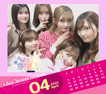愛乙女☆DOLL 4月カレンダー