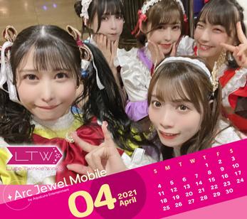 Luce Twinkle Wink☆ 4月カレンダー