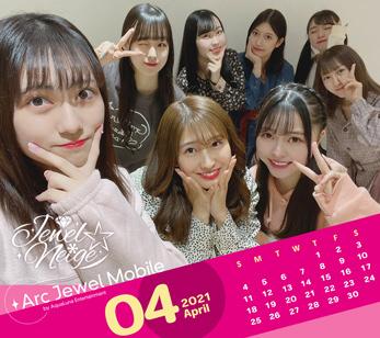 Jewel☆Neige 4月カレンダー