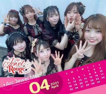 Jewel☆Rouge 4月カレンダー