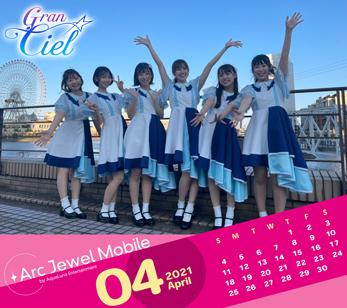 Gran☆Ciel 4月カレンダー