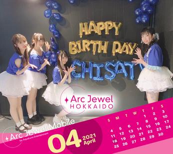 Arc Jewel HOKKAIDO 4月カレンダー