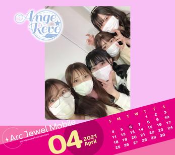 Ange☆Reve 4月カレンダー