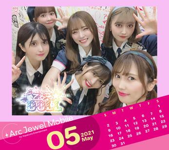 愛乙女☆DOLL 5月カレンダー