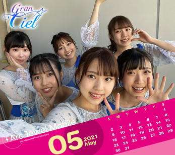 Gran☆Ciel 5月カレンダー