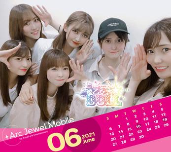 愛乙女☆DOLL 6月カレンダー